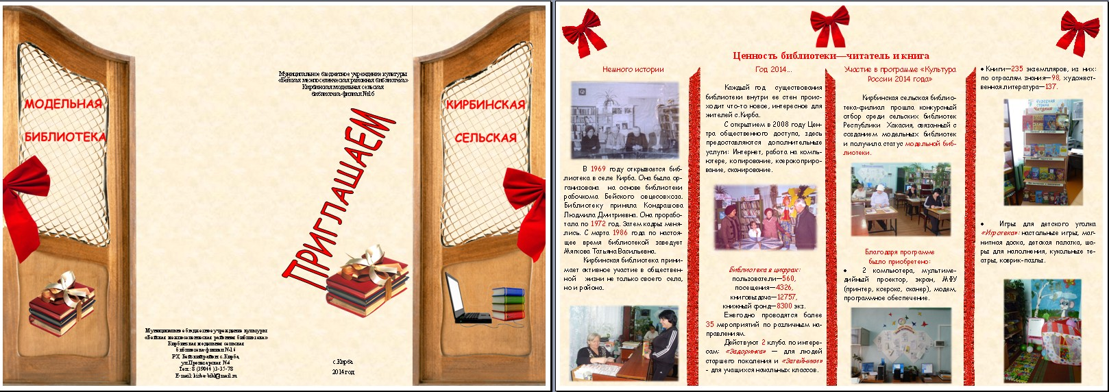Детская библиотека буклет реклама сайта реклама разработки сайта